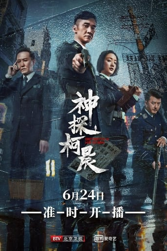 Poster of Detective Ke Chen