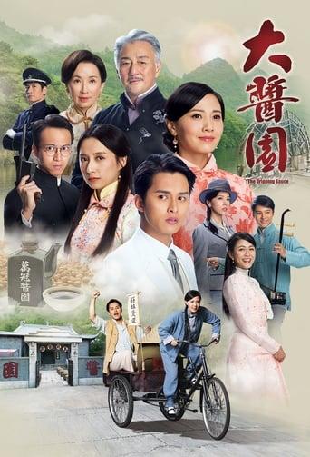 Poster of 大醬園