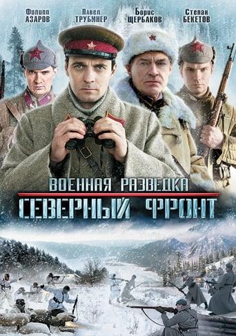 Poster of Военная разведка: Северный фронт