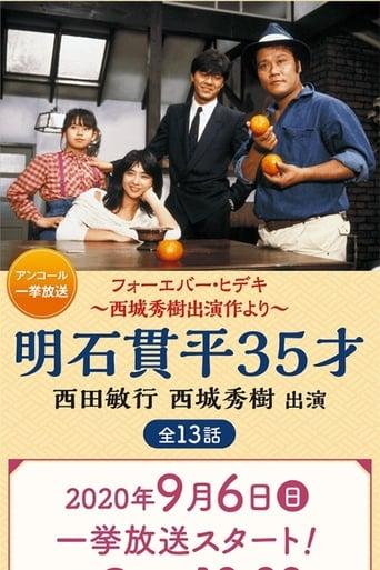 Akashi Kanpei 35-sai