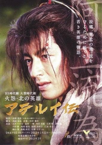 Poster of 火怨·北の英雄アテルイ伝