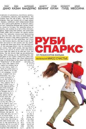 Poster of Руби Спаркс