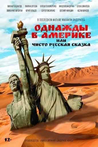Poster of Однажды в Америке, или Чисто русская сказка