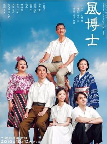 Poster of 風博士