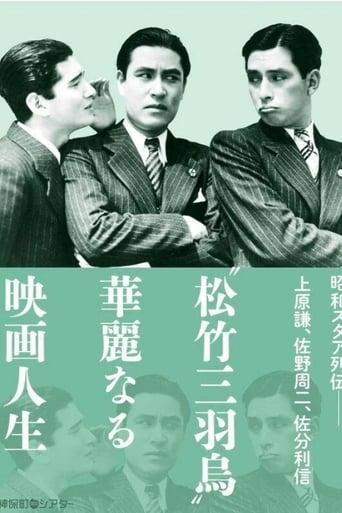 Poster of 婚約三羽烏