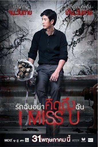 I Miss U [รักฉันอย่าคิดถึงฉัน](2012) BRRip