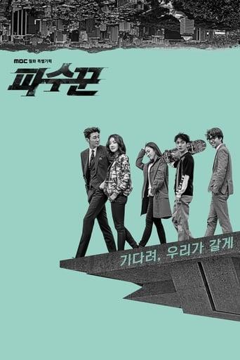 Poster of 파수꾼