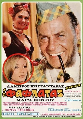 Poster of Ο Φαφλατάς