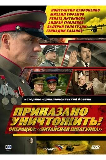 Poster of Приказано уничтожить! Операция: «Китайская шкатулка»