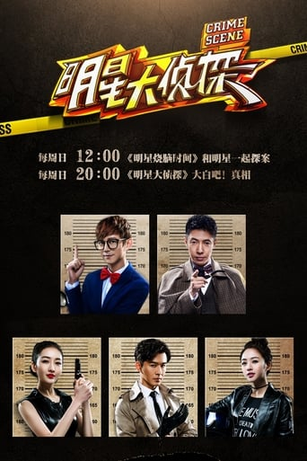 Poster of Who's The Murderer