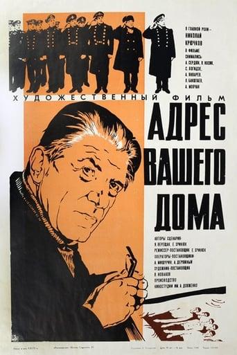Poster of Adres vashego doma