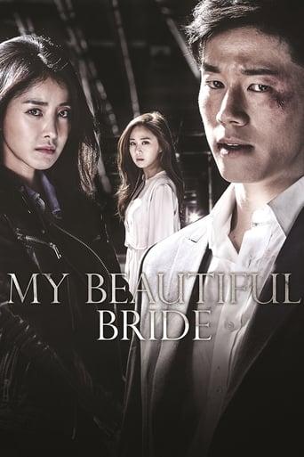 Poster of 아름다운 나의 신부