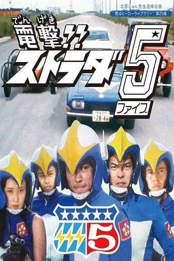 Poster of Dengeki!! Strada 5