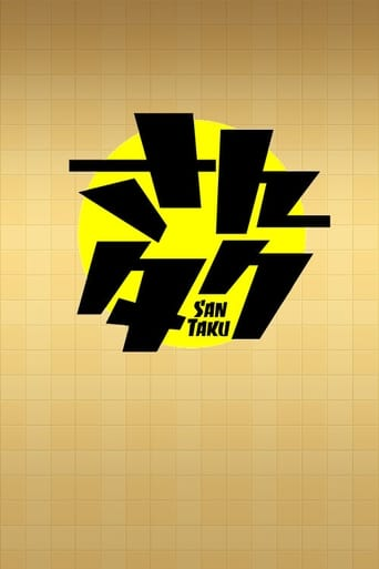 Poster of SanTaku