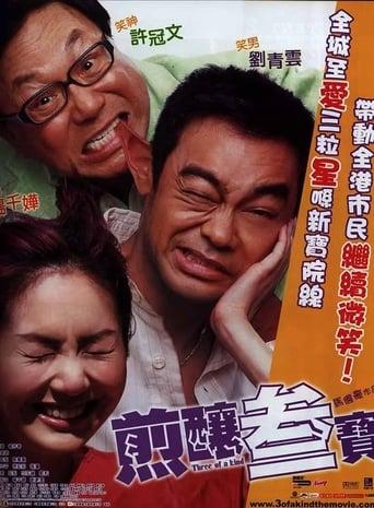 Poster of 煎釀叄寶