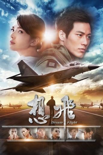 Poster of Dream Flight