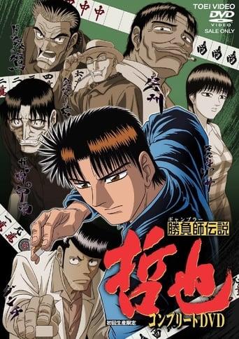 Poster of Legendary Gambler Tetsuya