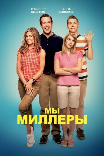 Poster of Мы - Миллеры