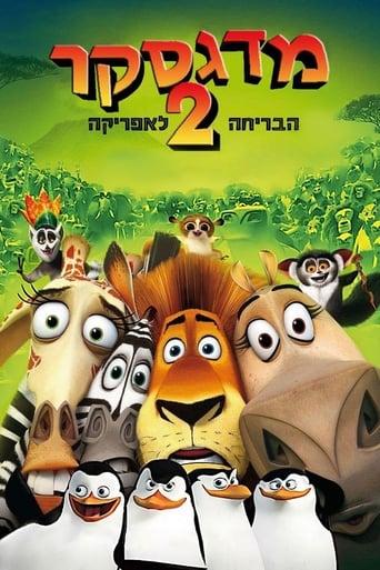 Madagascar 2