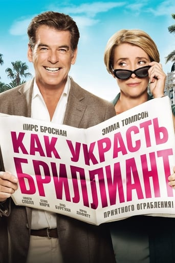 Poster of Как украсть бриллиант
