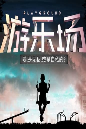 Poster of 游乐场