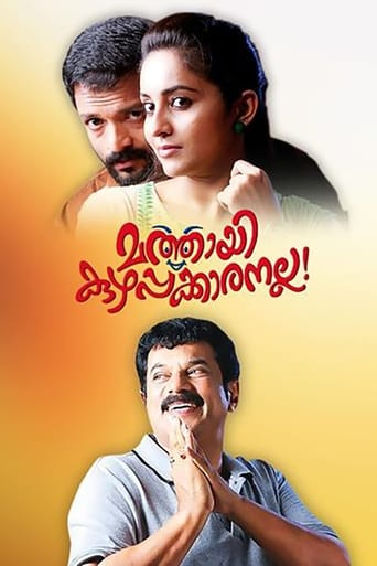 Poster of Mathai Kuzhappakkaranalla