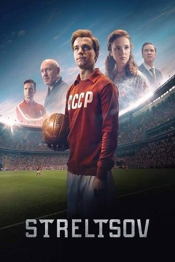 Poster of Streltsov