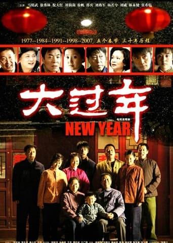 Poster of 大过年