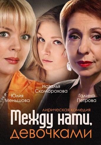 Poster of Между нами, девочками
