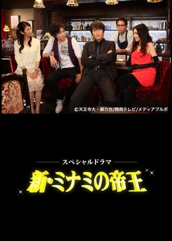 The King of Minami Returns