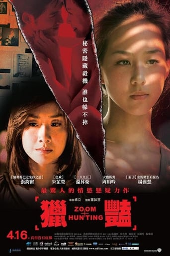 Poster of 獵豔