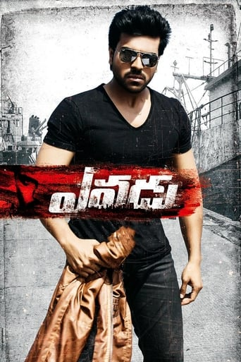 Poster of ఎవడు