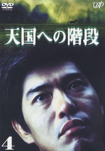 Poster of Tengoku e no Kaidan