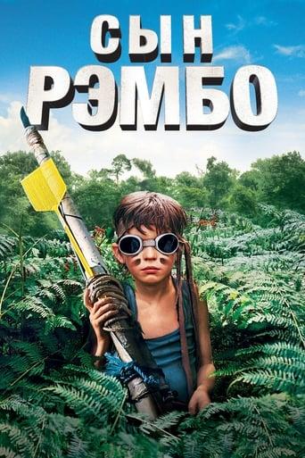 Poster of Сын Рэмбо