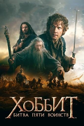 Poster of Хоббит: Битва пяти воинств