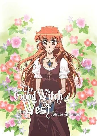 Poster of 西の善き魔女 Astraea Testament