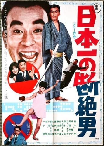 Poster of Japan's No. 1 Disconnected Man