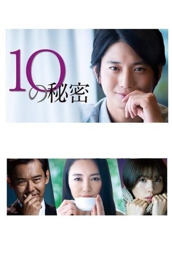 Poster of Secret of 10