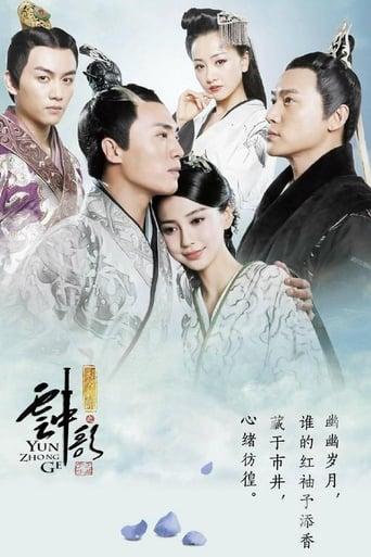 Poster of Yun Zhong Ge