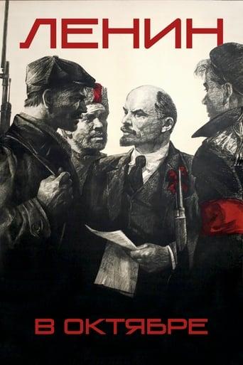 Poster of Lenin in October