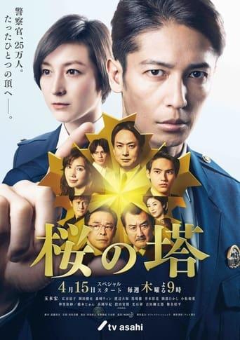 Poster of Sakura no tō