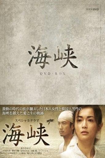 Poster of 海峡