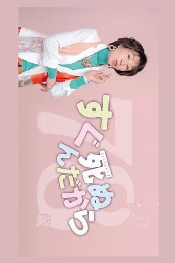 Poster of Sugu Shinun Dakara