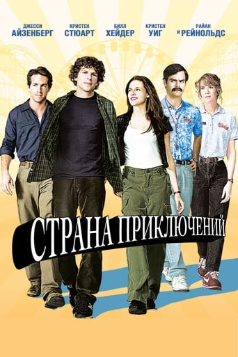 Poster of Парк культуры и отдыха
