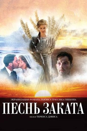 Poster of Песнь заката