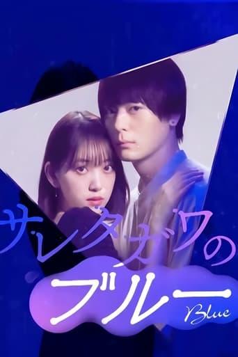 Poster of Saretagawa no Blue
