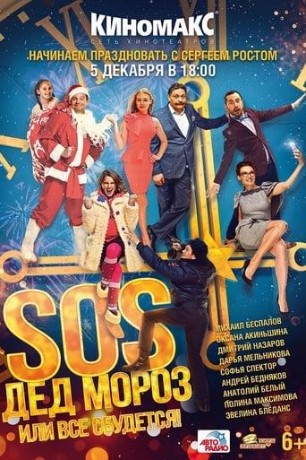 Poster of SOS, Дед Мороз или Все сбудется!