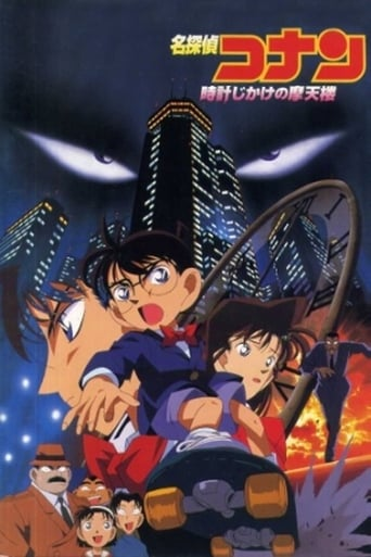 Poster of Detective Conan: Skyscraper on a Timer