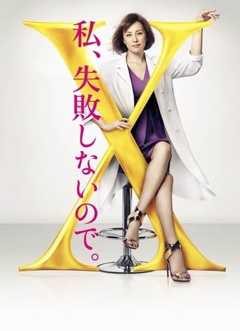 Poster of Doctor-X: Surgeon Michiko Daimon Special