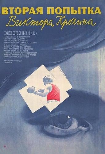 Poster of The Second Attempt of Viktor Krokhin